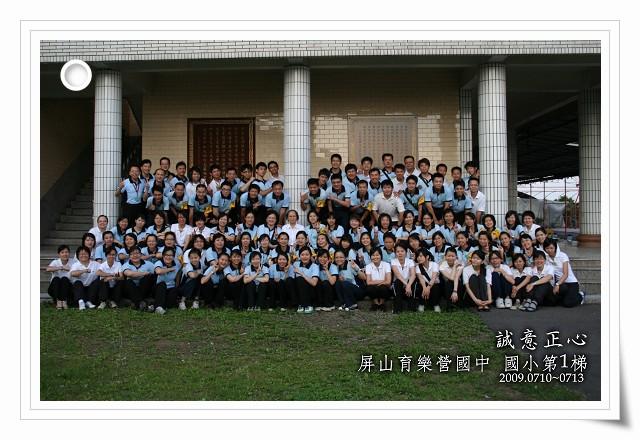 2009第一梯合照