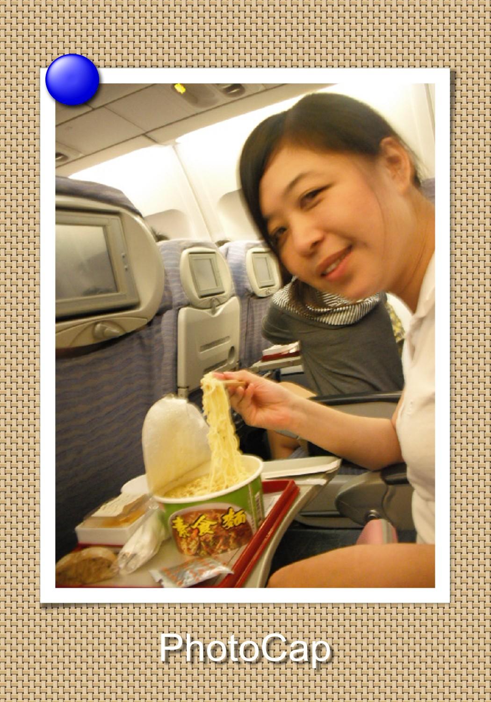 飛機上吃泡麵